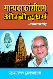 Manyawar Kanshiram Aur Bauddh Dharam