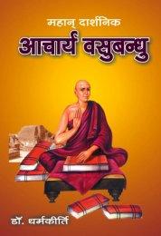 Mahan Dharshnik Acharya Vasubandhu
