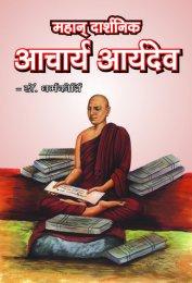 Mahan Dharshnik Acharya Aryadev