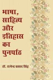 BHASHA, SAHITYA OR ITHIHAS KA PUNARPATH