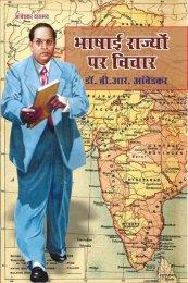 BHASHAI RAJYON PER VICHAR