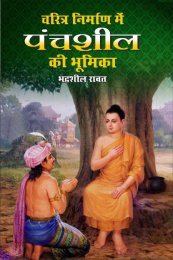 Charitra Nirman Me Pancsheel Ki Bhumika