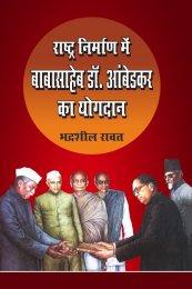 Rashtra Nirman Mein  Dr.Amdedkar Ka Yogdan