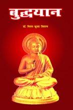 BUDDHYAN