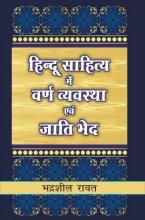 Hindu Sahitya Mein Varn Vyvastha Avam Jatibhed