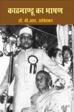 KATHMANDU KA BHASHAN