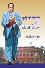 Shudron Ki Stihiti Aur Dr. Ambedkar