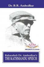THE KATHMANDU SPEECH