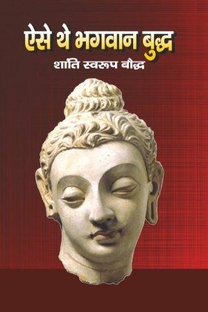 AISE THE BHAGWAN BUDH