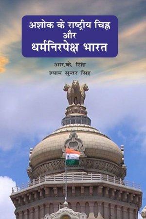 ASHOK KE RASHTIRYA CHINH OR DHARAMNIRPEKSH BHARAT